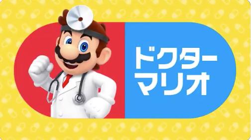 【ドクターマリオワールド】「ドクター&サポート」紹介動画その1が公開!のサムネイル画像