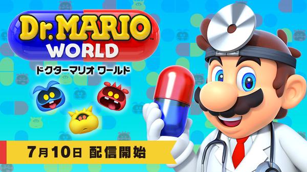 【速報】任天堂が「ドクターマリオワールド」を7月10日より配信開始と発表!のサムネイル画像