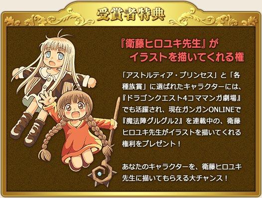 【朗報】「プリンセスコンテスト」受賞者は『魔法陣グルグル2』の衛藤ヒロユキ先生がイラスト化!のサムネイル画像