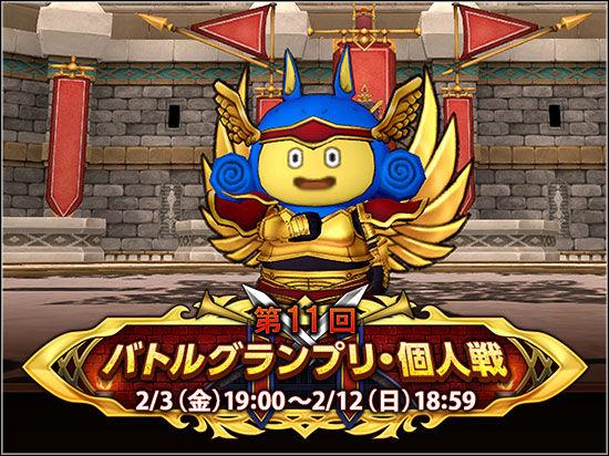 【ドラクエ10】「第11回 バトルグランプリ・個人戦」2月3日開幕!!のサムネイル画像