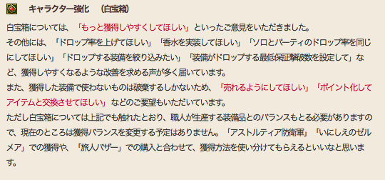 【ドラクエ10】「白宝箱」獲得バランスの変更予定はなしのサムネイル画像