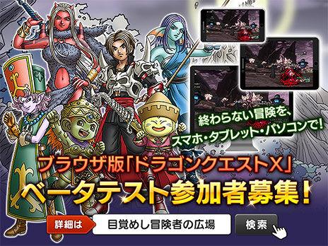 【衝撃】青山P重大発表は「プラウザ版 ドラゴンクエストX」発売!のサムネイル画像