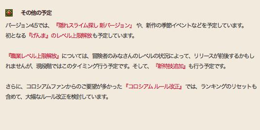 【ドラクエ10】バージョン4.5で「新特技追加」を実施予定のサムネイル画像