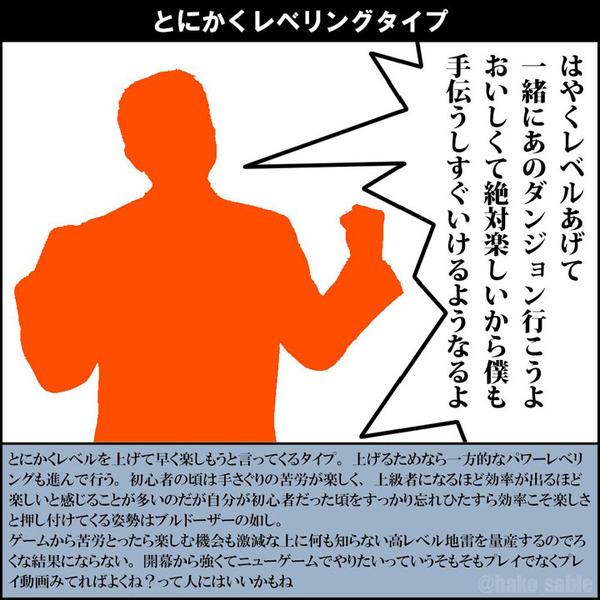 【ドラクエ10】「とにかくレベリングタイプ」のフレに誘われたんだがのサムネイル画像