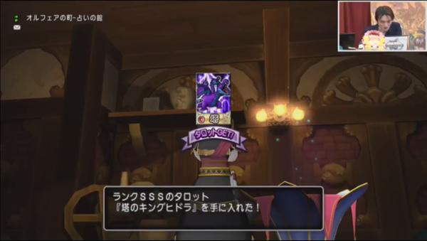 【ドラクエ10】新SSSカード三悪魔実装!どう使う?のサムネイル画像