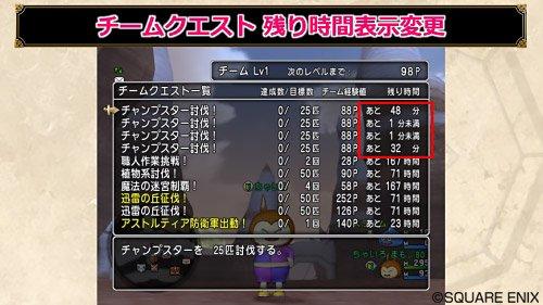 【ドラクエ10】今から自力でチームレベル60にするのはどれくらいかかる?のサムネイル画像