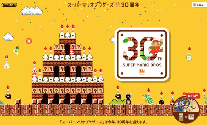 「スーパーマリオブラザーズ30周年」に寄せられたゲーム業界人のメッセージwwwwwwwwwのサムネイル画像