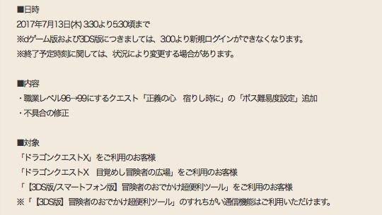 【ドラクエ10】Lv99解放クエをクリア出来ない奴はプレイヤースキルが無いのサムネイル画像