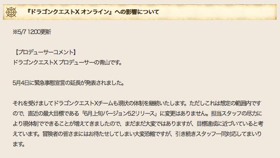 【朗報】青山P「6月上旬バージョン5.2リリースに変更はありません」のサムネイル画像