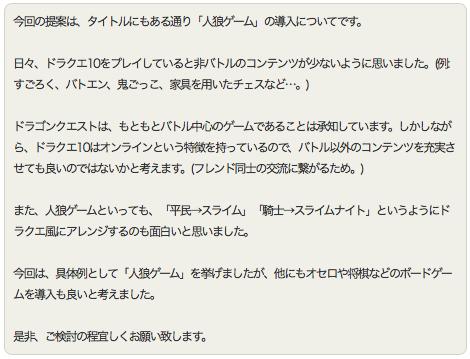 【ドラクエ10】「人狼ゲーム」の導入についてのサムネイル画像