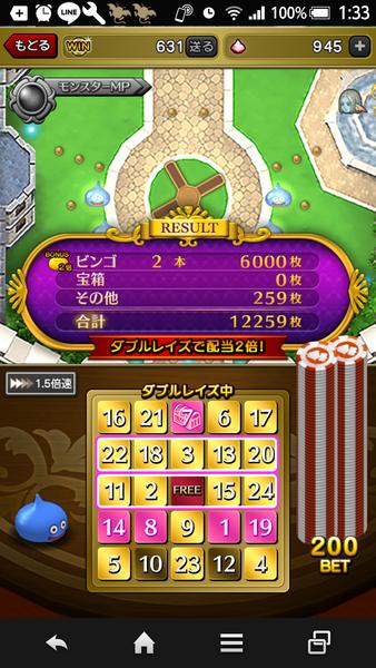 【ドラクエ10】「カジノチケット」貯め込むくらいならミニビンゴで使ったほうがいいぞのサムネイル画像