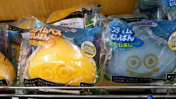 【悲報】「スライムむしぱん」さん、台風なのに売れ残ってしまうのサムネイル画像