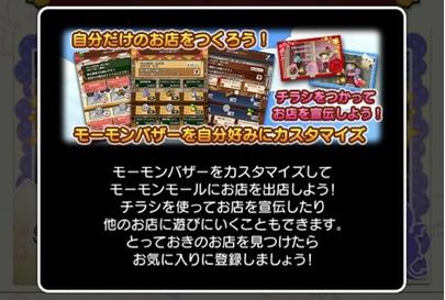 【ドラクエ10】「モーモンモール」の購入ジェム手数料が変更にのサムネイル画像