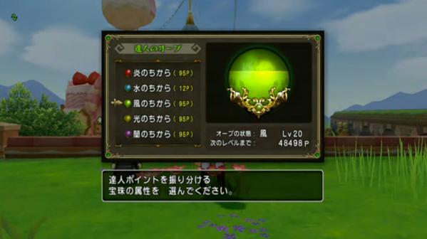 【ドラクエ10】「忍耐のMP回復」の宝珠はぶっ飛び性能! 「ホロゴースト」が地味に強い・・のサムネイル画像