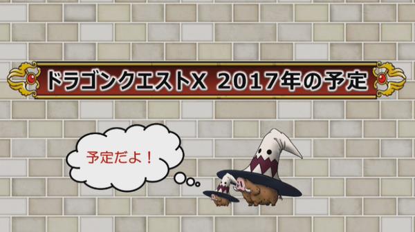 【速報】「ドラゴンクエストXTV ver3」2017年の予定を公開のサムネイル画像