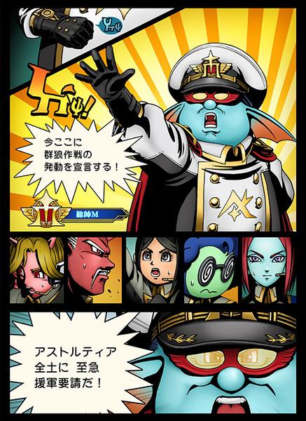 【ドラクエ10】アストルティア防衛軍の予告漫画が登場 ペリポンさんが就職wwwのサムネイル画像