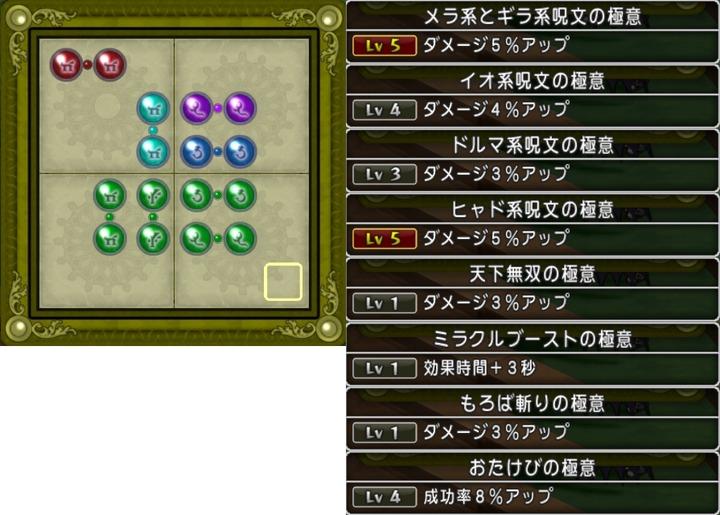 【ドラクエ10】本当に宝珠を8個取り付けた石盤が存在することが発覚!!のサムネイル画像