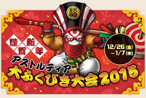 【DQ10】唐突に「大ふくびき大会2015」始まったー!!のサムネイル画像