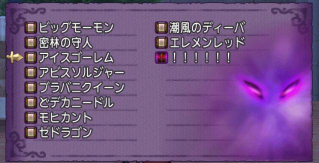 【ドラクエ10】「試練の門」でMP吸収ガードって必要?のサムネイル画像