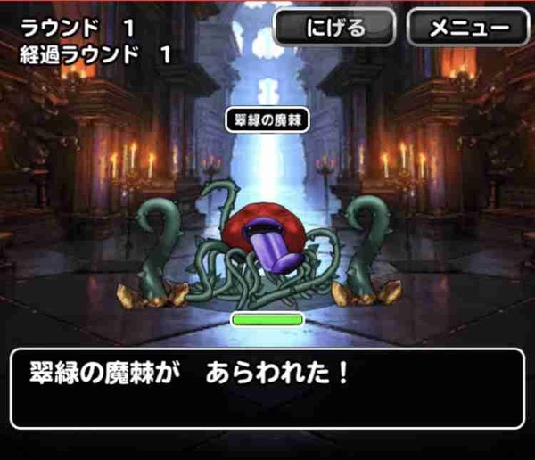 【ドラクエ10】聖守護者第3弾は植物系モンスター「翠緑の魔棘」か!?のサムネイル画像