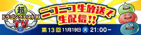 banner_rotation_20191112_002