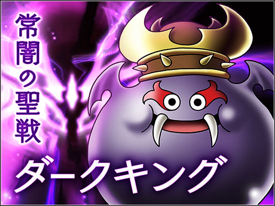 【ドラクエ10】ダークキングは「常闇を切り裂く者」称号持ちじゃないと誘われない?のサムネイル画像