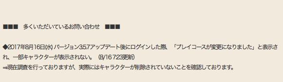 【悲報】一部プレイヤーキャラが表示されない不具合が発生のサムネイル画像