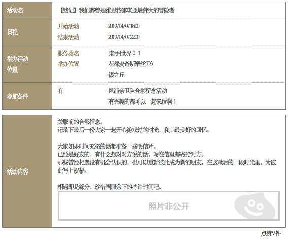 【ドラクエ10】中国版サ終ユーザーイベントが切ないと話題に「覚えておいてください 私たちはみんな最高の冒険者でした。」のサムネイル画像