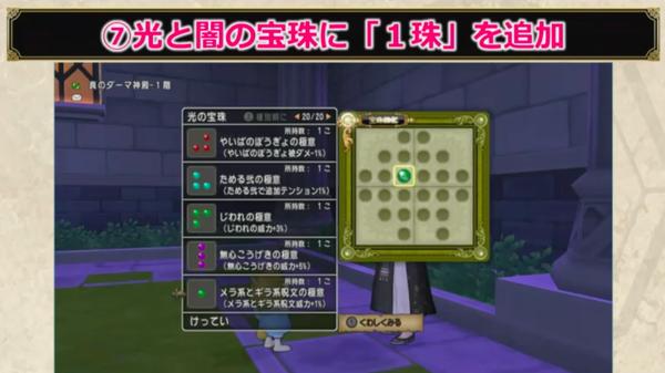 【ドラクエ10】宝珠は仕様変更で余計に面倒になったのサムネイル画像