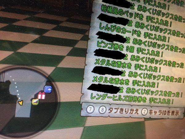 【悲報】レンダーヒルズ400丁目まで追加決定! おみくじボックスからも「レンダーヒルズ招待券」発覚で価値低下へ!?のサムネイル画像