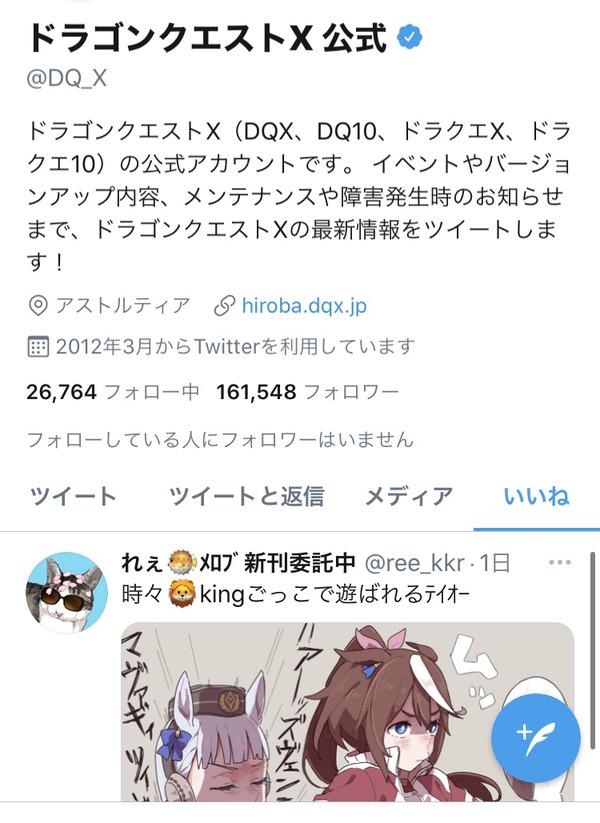 【悲報】ドラゴンクエストX公式さん、ウマ娘をリツイートしてしまうのサムネイル画像