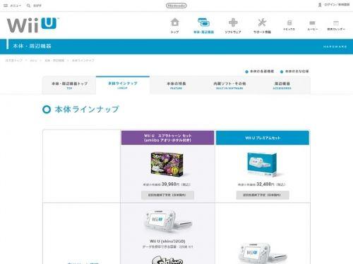 【ドラクエ10】WiiU生産終了でドラクエ10の新機種移行はどうなる?のサムネイル画像