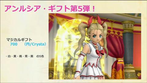 マジカルアンルシア 700(円/Crysta)のサムネイル画像