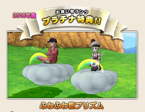 【ドラクエ10】お買い物ランク特典に「ふわふわ雲プリズム」きたぞー!のサムネイル画像
