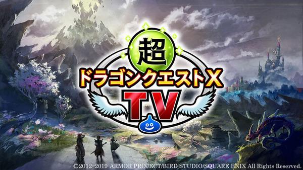 次回の「超DQXTV」は4月14日に放送 5.2アプデはいつになるの?のサムネイル画像