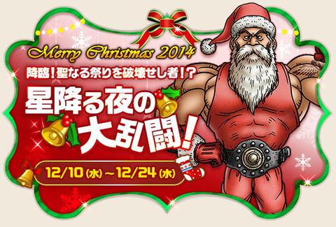 【DQ10】クリスマスイベントの悪霊はラリホーあれば余裕のサムネイル画像