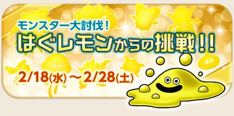 【ドラクエ10】モンスター大討伐!「はぐレモンからの挑戦!!」始まるぞおおおおおおおおのサムネイル画像