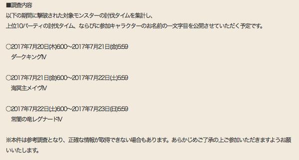 【ドラクエ10】「常闇の聖戦タイムアタック」はなんで平日開催やねんのサムネイル画像