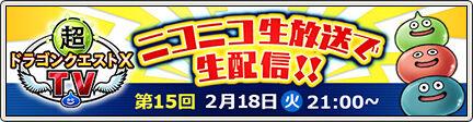 【ドラクエ10】「超DQXTV第15回」2月18日配信 「職人練習場」を使った職人企画を実施!のサムネイル画像