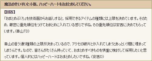 【ドラクエ10】「ハッピーハート」のおまとめ化は必要?のサムネイル画像