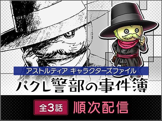 【ドラクエ10】パクレ警部ってこんなキャラだっけ???のサムネイル画像