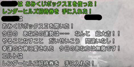 【ドラクエ10】おみくじボックスⅡから「レンダーヒルズ招待券」が出るってマジ!?のサムネイル画像