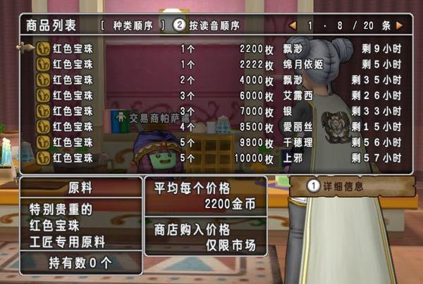 【ドラクエ10】ドラクエブランドが通用しない中国版の現状がひどいのサムネイル画像