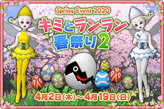 イースターイベント「キミとランラン春祭り2」始まるぞ!のサムネイル画像