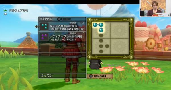 【ドラクエ10】戦士用の「闇の宝珠」は何をつけてる?のサムネイル画像