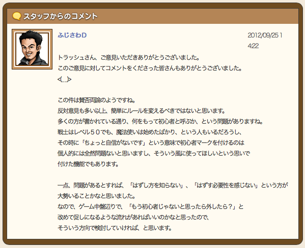 【ドラクエ10】ベテランが「若葉アイコン」をつけるのはやめて欲しいのサムネイル画像