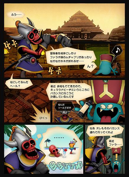 【ドラクエ10】「ファラオの隠し財宝」の予告マンガが公開のサムネイル画像