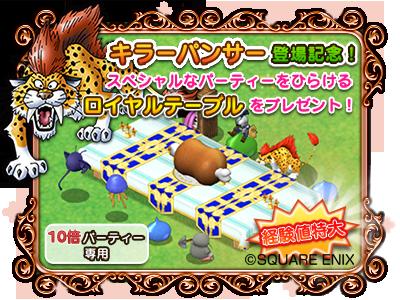 【ドラクエ10】キラーパンサー登場記念! 「ロイヤルテーブル」を28日に配布のサムネイル画像