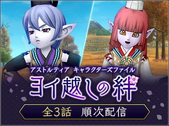【朗報】キャラクターズファイル「ヨイ越しの絆」アサヒとヨイきたあああ!!!のサムネイル画像
