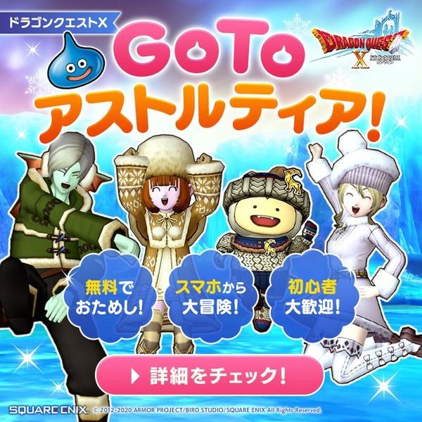 「GoToアストルティア!」今年の冬は『ドラゴンクエストX オンライン』で過ごそうのサムネイル画像